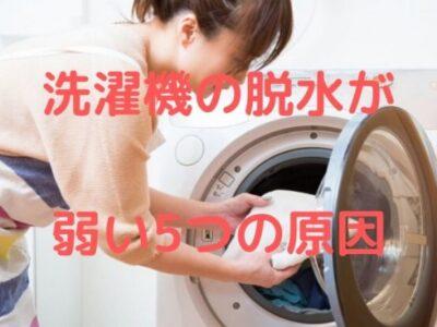 洗濯機の脱水が弱い?5つのチェックポイント!びしょびしょの原因と対策まとめ