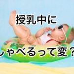 授乳中に赤ちゃんがしゃべる