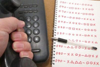 080を使った迷惑電話の相手を特定する方法